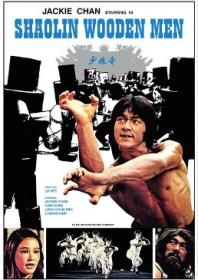 Shaolin Wooden Men (1976)