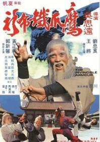 Invincible Armour (1977)