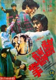 Fist of Unicorn (1972)