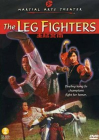 The Leg Fighters (1980)