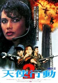 Angel II (1988)