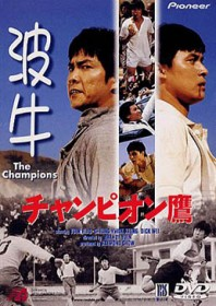 The Champions (1983)
