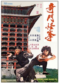 Of Cooks and Kung Fu (1979)