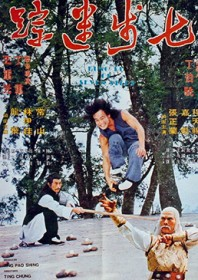 Seven Steps of Kung Fu (1979)