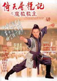 Kung Fu Cult Master (1993)