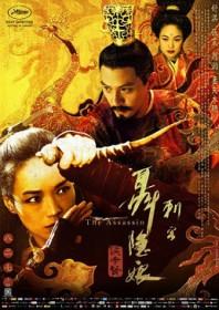 The Assassin (2015)