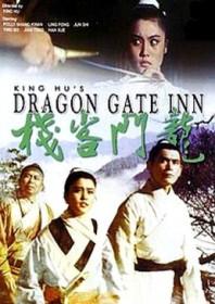 Dragon Gate Inn (1967)