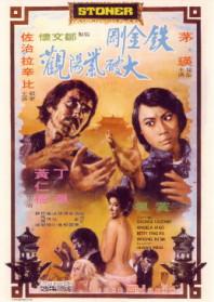 Stoner (1974)