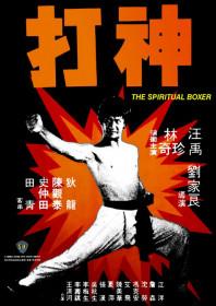 The Spiritual Boxer (1975)