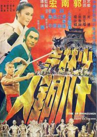 The 18 Bronzemen (1976)