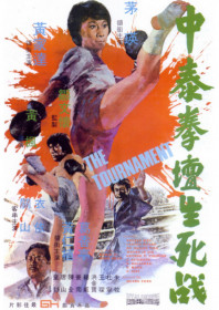 The Tournament (1974)