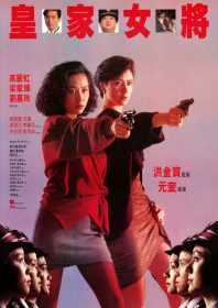 She Shoots Straight (1990)
